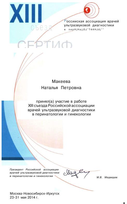 Казань 4 съезд врачей ультразвуковой диагностики пфо